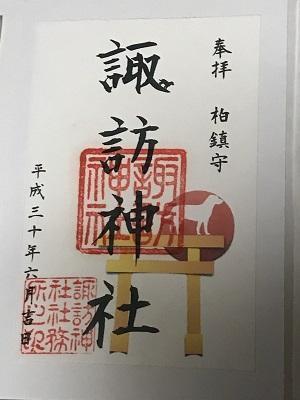 20180602諏訪神社23