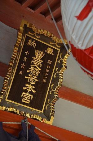 20180602豊受稲荷神社06