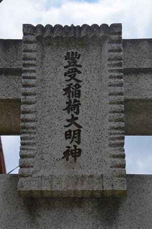 20180602豊受稲荷神社03