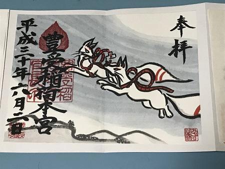 20180602豊受稲荷神社21