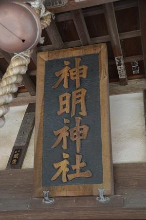 20180602神明神社06