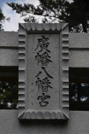 20180602広幡八幡神社03