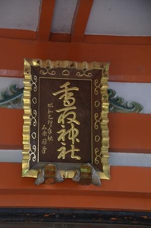 20180602大井香取神社15