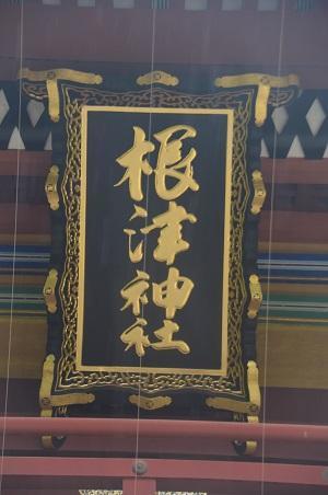 0180606根津神社06