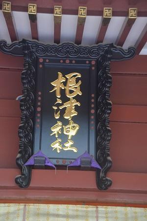 0180606根津神社18
