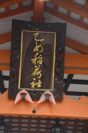 0180606根津神社48