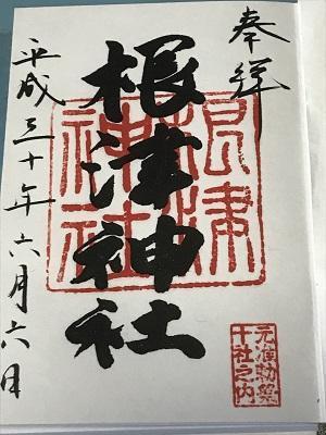 0180606根津神社50