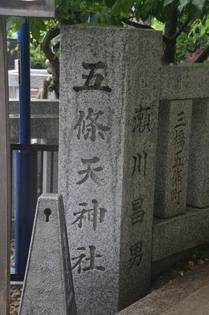 20180606五條天神社01