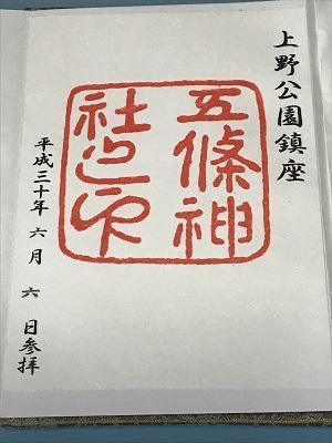 20180606五條天神社20