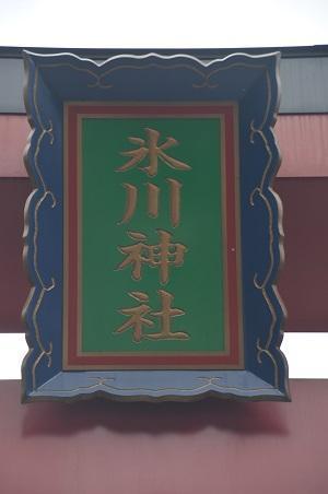 20180613氷川神社03