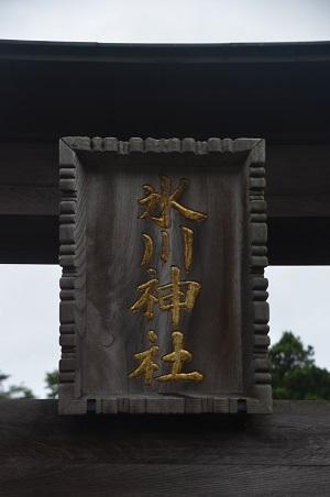 20180613氷川神社08