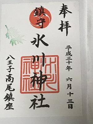 20180613氷川神社23