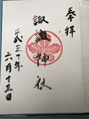 20180613諏訪神社28