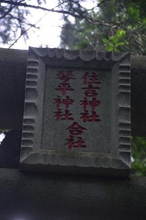 20180613宮尾神社04