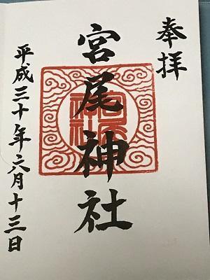 20180613宮尾神社20
