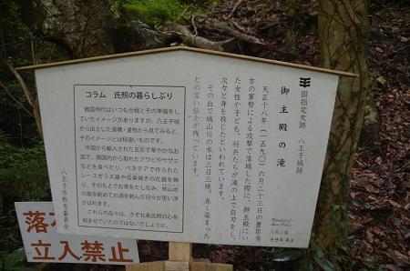 20180613御主殿の滝01