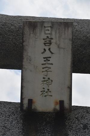 20180613八王子日吉神社02