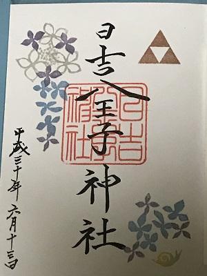20180613八王子日吉神社21