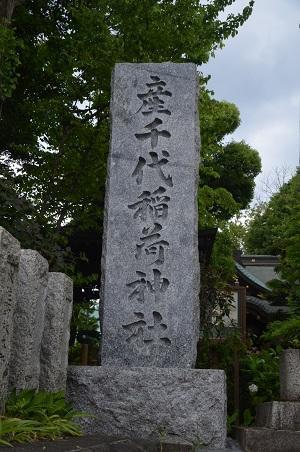 20180613産千代稲荷神社01