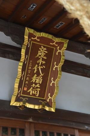 20180613産千代稲荷神社14