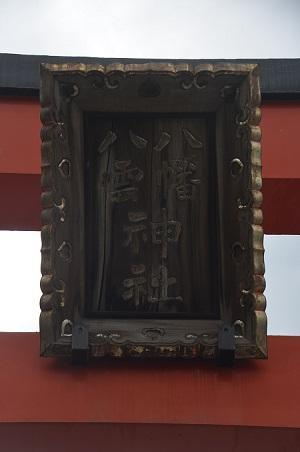20180613八幡八雲神社05