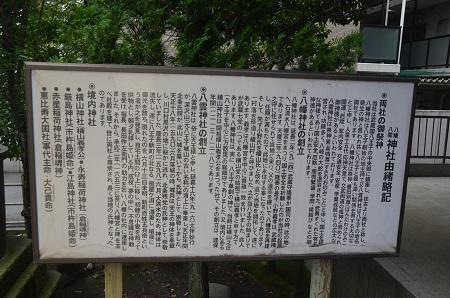 20180613八幡八雲神社16