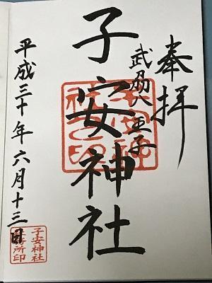 20180613子安神社32