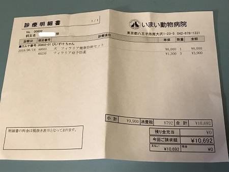 20180614フィラリア検査08