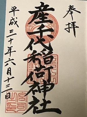 20180613産千代稲荷神社23