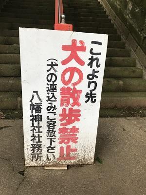 20180617道野辺八幡神社05