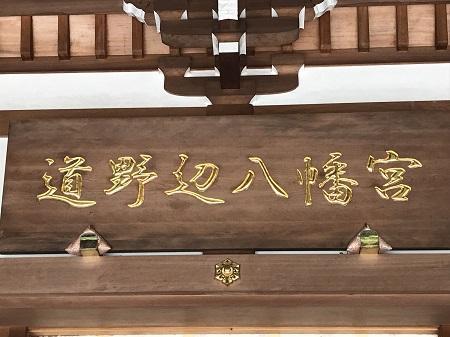 20180617道野辺八幡神社18