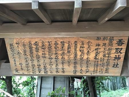 20180617栗山香取神社05