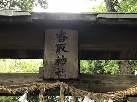 20180617栗山香取神社07