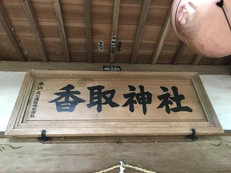 20180617栗山香取神社13