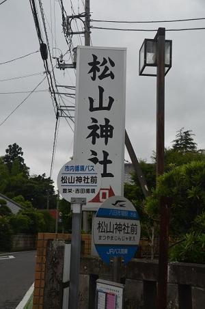 20180621松山神社01