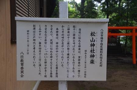 20180621松山神社31