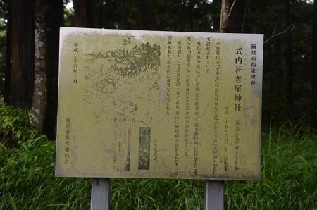 20180621老尾神社03