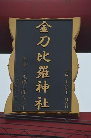 20180621金刀比羅神社03