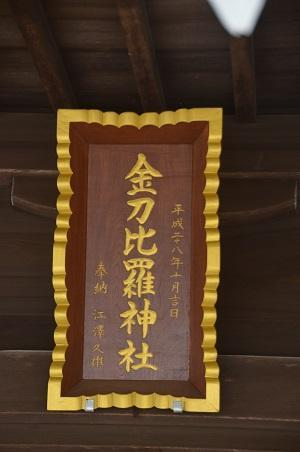 20180621金刀比羅神社23