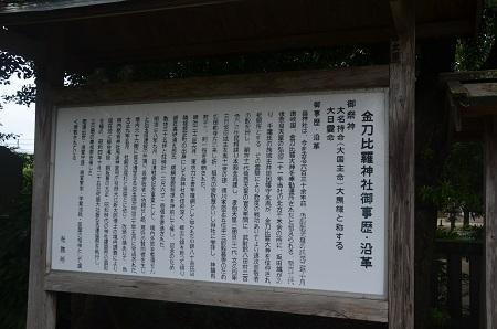 20180621金刀比羅神社30