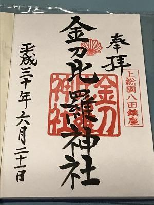 20180621金刀比羅神社41