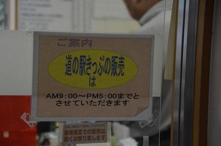 0180621道の駅 オライ蓮沼07