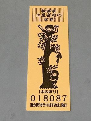 0180621道の駅 オライ蓮沼21