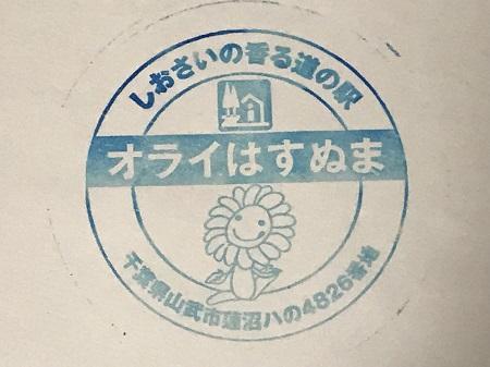 0180621道の駅 オライ蓮沼20
