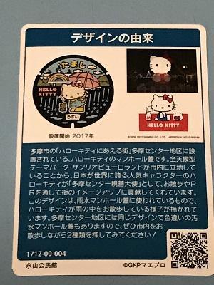 20180627マンホールカード12