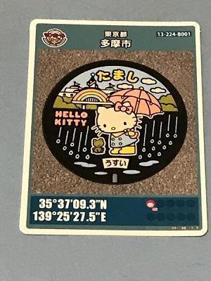 20180627マンホールカード11