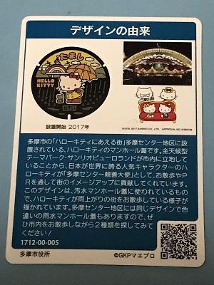 20180627マンホールカード14