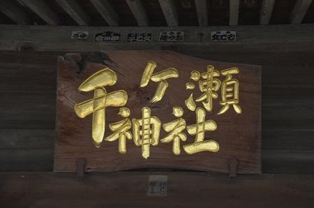 20180626千ヶ瀬神社08