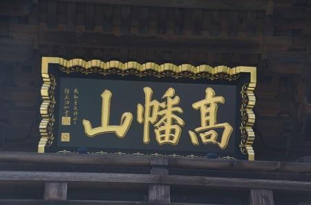 20180627高幡不動03