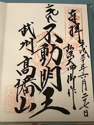 20180627高幡不動28